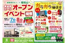 【家族葬のルミーナ福知山】2020/11/07・11/08にオープンイベント開催!