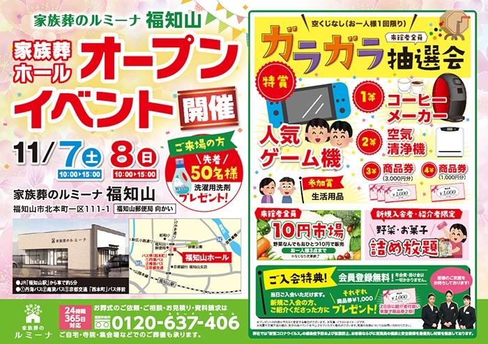 家族葬のルミーナ福知山 2020/11/07・11/08にオープンイベント開催